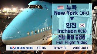 뉴욕-인천 (JFK-ICN), 대한항공 (KE086), 비행영상
