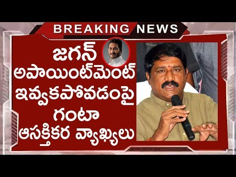 tdp-leader-ganta-srinivasa-rao-fires-on-ys-jagan-for-not-giving-appointment