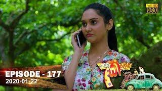 Hathe Kalliya | Episode 177 | 2020- 01- 22 Thumbnail