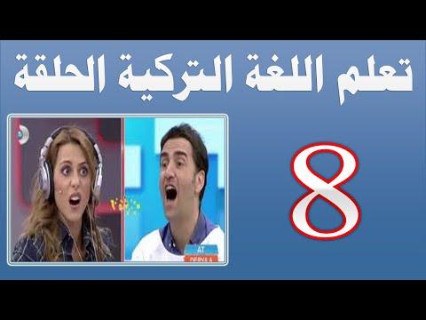 تعلم اساسيات اللغة التركية الحلقة الثامنة