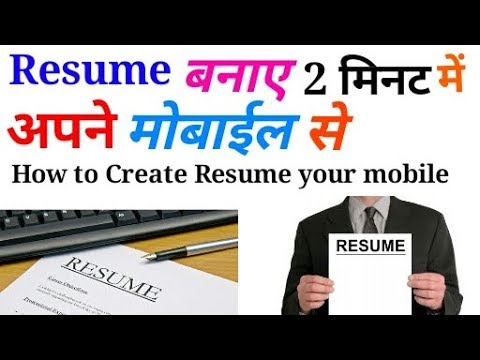 (Hindi) How to Create Resume on Your Mobile || Resume Builder App || Create Resume in 2 Minute ||