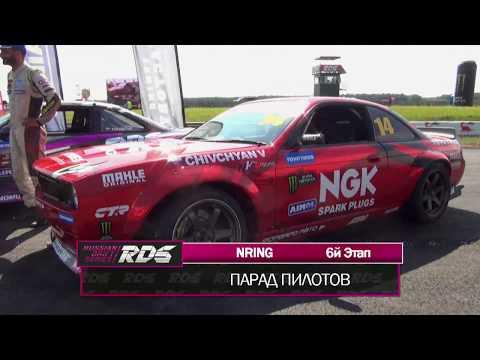 Чемпионат по Дрифту RDS 2017. 6-й этап 18-19 августа NRING. ФИНАЛ