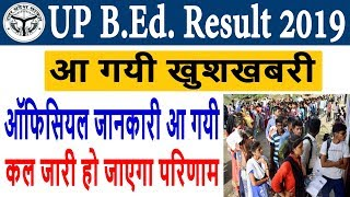 UP B.Ed. Exam Result 2019 | UP B.Ed. Result 2019 | Good News : Result Will Be Declared Tomorrow
