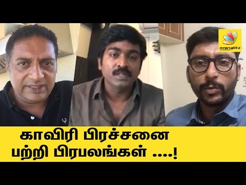 RJ Balaji, Prakash Raj, Vijay Sethupathy about Cauvery Issue