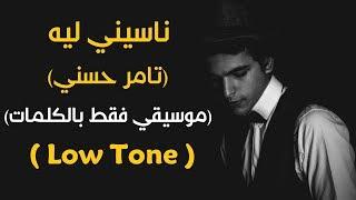 """""""Naseny Leh"""" Karaoke Version (Tamer Hosny) l اغنية """"ناسيني ليه"""" موسيقي فقط بالكلمات"""