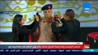 السيسي يعلن ترقية الفريق محمد زكي وزير الدفاع إلى رتبة فريق أول
