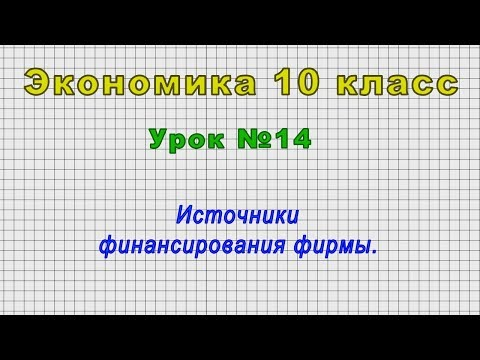 Экономика 10 класс (Урок№14 - Источники финансирования фирмы.)