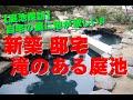 錦鯉の飼える和風鑑賞池工事 スーパーマリンNEW-650 koi pond biofilter -Keihan Koi Farm-