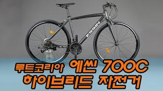 가성비 최강 에씬 700C 하이브리드 자전거 (bran…