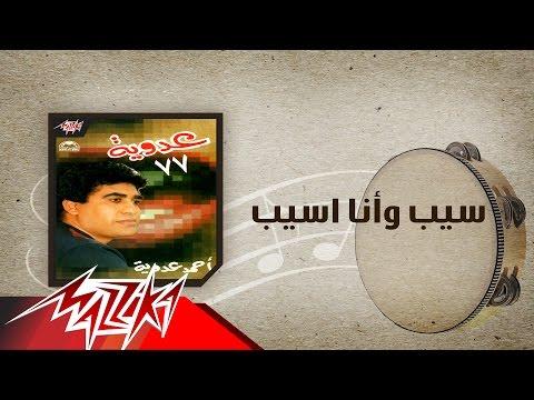 اغنية أحمد عدوية- سيب وانا اسيب - استماع كاملة اون لاين MP3