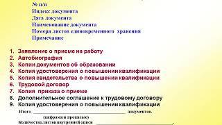 """ГБОУ Школа № 1080. Под контролем ПРОФСОЮЗА. """"Охрана труда"""""""
