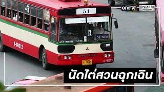 รถเมล์ขึ้นราคา-ศาลปกครองกลางไต่สวนฉุกเฉิน-ข่าวช่องวัน-one31