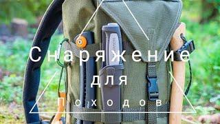 видео Костровые принадлежности туриста