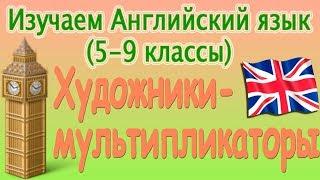 Художники-мультипликаторы. Урок 9. Видеокурс английского языка (5-9 классы)
