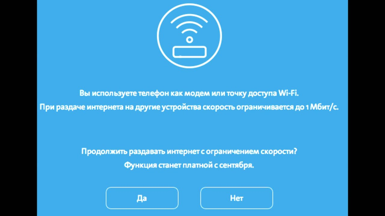 Можно ли сделать на телефоне бесплатный интернет