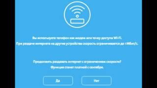 Как сделать бесплатный 4G интернет на телефоне и на ПК