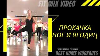 Часовая силовая тренировка на ноги и ягодицы с утяжелением Елена Панова FitMix Video power low body
