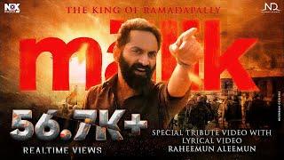 Malik - The King Of Ramadapally | Raheemun Aleemun Lyrical Video | Fahadh Faasil | Mahesh Narayanan