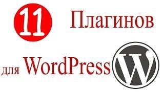 видео 11 необходимых плагинов для WordPress