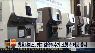 청호나이스, 커피얼음정수기 소형 신제품 출시
