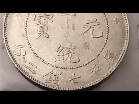 My Antique Chinese Silver Dragon Dollar Unboxing Revisited