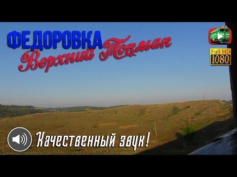 [УЗ/2018] Фёдоровка - Верхний Токмак-2 / «Путешествие из окна поезда»