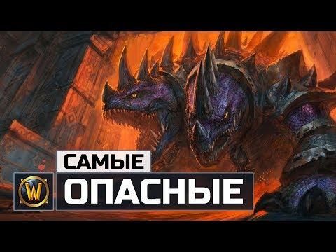 Топ-10 Самых опасных мест в Азероте | World of Warcraft