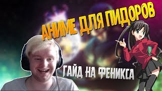 Нарезочка #11 АНИМЕ ДЛЯ ПИДОРОВ       ГАЙД НА ФЕНИКСА   Cкрытый шисп