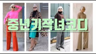 중년키작녀패션코디 핵심 포인트 정리! | 컬러, 소재,…