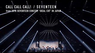 [TEASER]SEVENTEEN - CALL CALL CALL! (from DVD&Blu-ray『2018 SEVENTEEN CONCERT 'IDEAL CUT' IN JAPAN』)