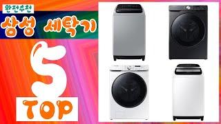 삼성 세탁기 추천 판매량 인기 순위 TOP5 순위 가격…