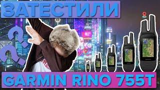 Тест на дальность в центре Нижнего Новгорода - Garmin Rino 755T