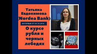 Смотреть видео Татьяна Евдокимова (Nordea Bank) о курсе рубля и черных лебедях онлайн