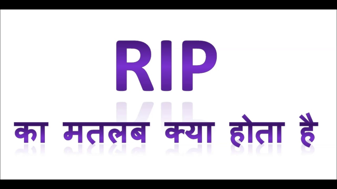 What is the Meaning of RIP in Hindi | Mobile pe dekhe jane wale Rip ka  matlab kya hota hai