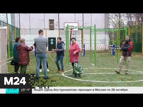 Турники установили в середине футбольной площадки на Люблинской улице - Москва 24