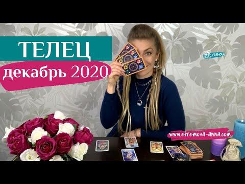 ТЕЛЕЦ декабрь 2020: таро расклад (гороскоп) на ДЕКАБРЬ от Анны Ефремовой