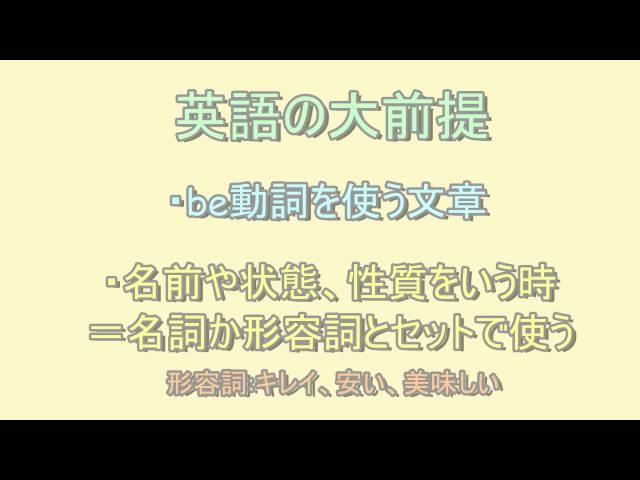 【話せる様になるための英文法♪】第1回:英語の大前提