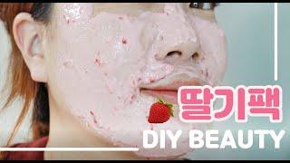 [DIY BEAUTY ] 딸기팩 하는 내내 달콤해