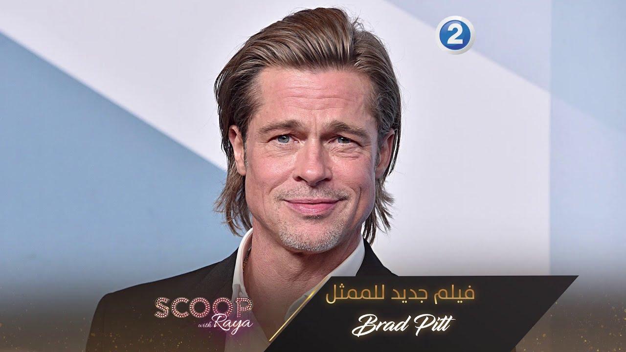 فيلم جديد للممثل Brad Pitt تابعوا الحلقة كاملة على شاهد  VIP