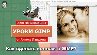Как сделать коллаж в GIMP