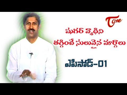 Manthena Satyanarayana Raju | Easy Steps to Cure Diabetes Tips | Episode-01