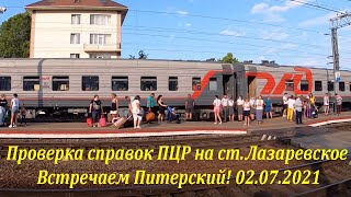 Как проверяют справки ПЦР на ст Лазаревское 02 07 2021 Встречаем Питерский ЛАЗАРЕВСКОЕ СЕГОДНЯ