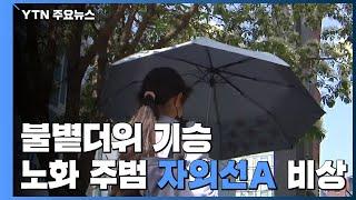 [날씨] 불볕더위 기승...6월, 노화 주범 자외선A 비상 / YTN