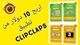 شرح تحديث جديد لتطبيق ClipClaps لربح 10 دولارات سارع و ربح