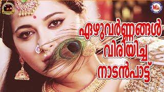 ഏഴുവർണ്ണങ്ങൾ വിരിയിച്ച നാടൻപാട്ട് ഇതുതന്നെ |Malayalam Nadanpattukal|New Nadan Pattukal