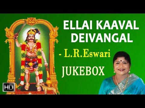 L. R. Eswari - Ellai Kaaval Deivangal - Ayyanar Songs - Audio Jukebox - Tamil Devotional Songs