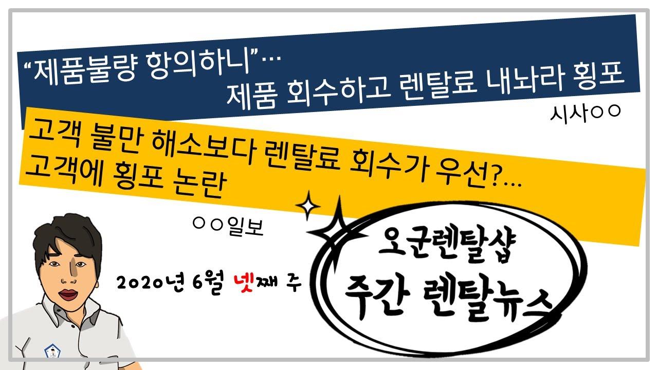 [주간렌탈정보]6월4주차 최신 렌탈 정보 궁금하세요? 정수기피해사례....