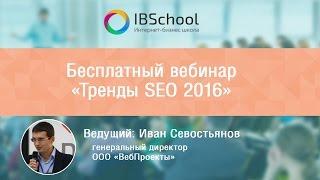видео 16 SEO-трендов продвижения в Яндексе в 2016 году