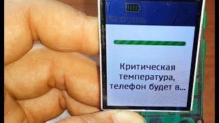 Критическая температура телефон будет выключен Nokia x2-00 Phone has reached a critical temperature(Видео о том как решить проблему телефона Nokia x2-00 Критическая температура телефон будет выключен. При послед..., 2016-05-16T14:11:34.000Z)