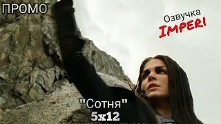 Сотня 5 сезон 12 серия / The 100 5x12 / Русское промо